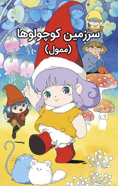 دانلود کارتون سرزمین کوچولوها (ممول) Little Memole 1980