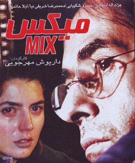 دانلود فیلم میکس Mix به کارگردانی داریوش مهرجویی, فیلم میکس خسرو شکیبایی, دانلود رایگان فیلم میکس, فیلم سینمایی میکس با لینک مستقیم, فیلم میکس DVDRip