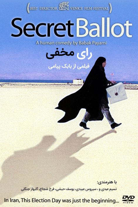 دانلود فیلم رای مخفی Secret Ballot 2001 به کارگردانی بابک پیامی, فیلم ایرانی رای مخفی Raye makhfi با لینک مستقیم, دانلود رایگان فیلم رای مخفی بابک پیامی