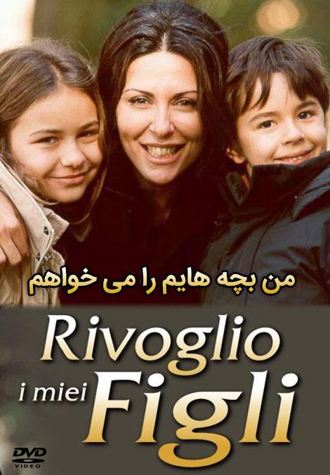 دانلود فیلم من بچه هایم را می خواهم Rivoglio i miei figli 2004