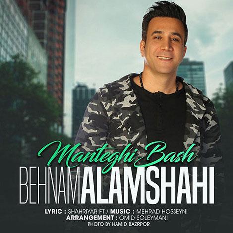 دانلود آهنگ جدید بهنام علمشاهی به نام منطقی باش, جدیدترین آهنگ بهنام علمشاهی Behnam Alamshahi, دانلود رایگان آهنگ بهنام علمشاهی بنام منطقی باش Manteghi Bash