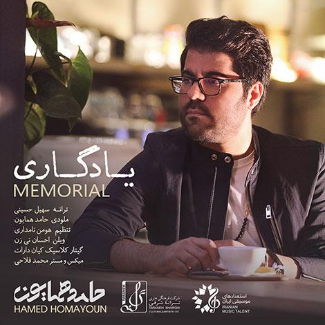 دانلود آهنگ جدید حامد همایون به نام یادگاری, Hamed Homayoun, جدیدترین آهنگ حامد همایون, Yadegari, دانلود رایگان آهنگ حامد همایون, آهنگ یادگاری حامد همایون