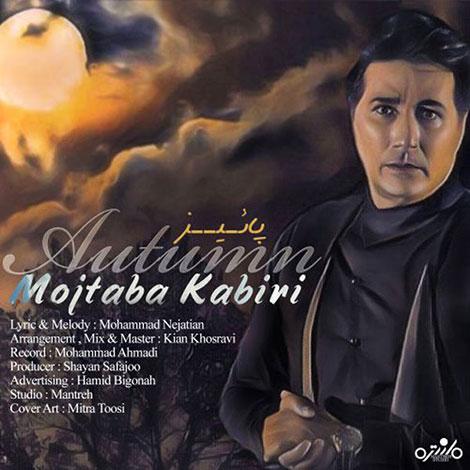 دانلود آهنگ مجتبی کبیری به نام پاییز, جدیدترین آهنگ مجتبی کبیری Mojtaba Kabiri, دانلود رایگان آهنگ مجتبی کبیری بنام پاییز Paeez, ترانه پاییز مجتبی کبیری