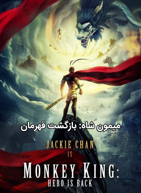 دانلود دوبله فارسی انیمیشن Monkey King: Hero Is Back 2015