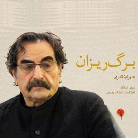 دانلود آهنگ جدید شهرام ناظری به نام برگ ریزان تقدیم به مردم کرمانشاه