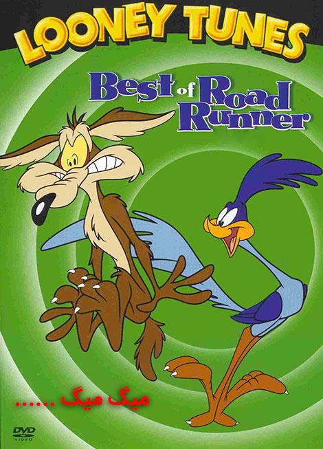 دانلود کارتون میگ میگ Wile E. Coyote and Road Runner 1949 - 2003