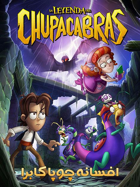 دانلود دوبله فارسی انیمیشن The Legend of Chupacabras 2016