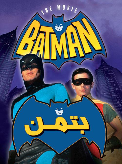 دانلود دوبله فارسی فیلم بتمن Batman The Movie 1966 720p BluRay, دانلود رایگان فیلم بتمن 1966, دانلود فیلم بتمن با دوبله فارسی Batman The Movie 1966 1080p