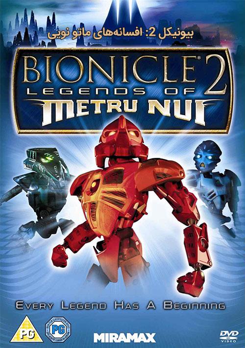 دانلود رایگان دوبله فارسی انیمیشن Bionicle 2: Legends of Metru Nui 2004