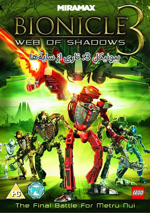 دانلود دوبله فارسی انیمیشن Bionicle 3: Web of Shadows 2005