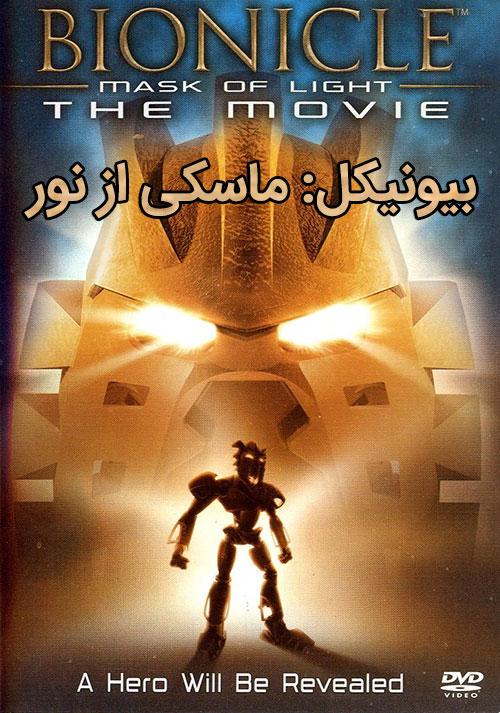 دانلود دوبله فارسی بیونیکل: ماسکی از نور Bionicle: Mask of Light 2003
