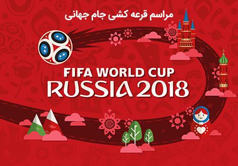 دانلود مراسم قرعه کشی جام جهانی 2018 روسیه FIFA World Cup 2018 Draw, قرعه کشی جام جهانی 2018 روسیه با کیفیت 1080p, مراسم بدون سانسور قرعه کشی جام جهانی 2018