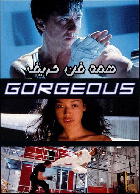 دانلود دوبله فارسی فیلم همه فن حریف Gorgeous 1999