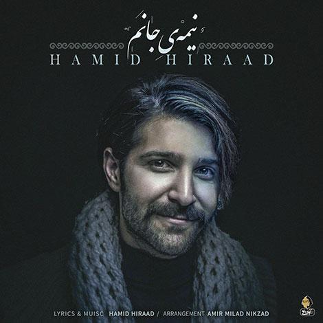 دانلود آهنگ جدید حمید هیراد به نام نیمه جانم, جدیدترین آهنگ حمید هیراد Hamid Hirad, دانلود رایگان آهنگ نیمه جانم Nimeye Janam, ترانه نیمه جانم از حمید هیراد