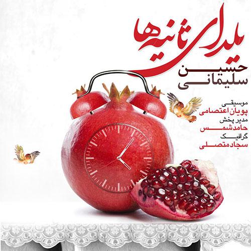 دانلود دکلمه جدید حسین سلیمانی به نام یلدای ثانیه ها, جدیدترین آهنگ حسین سلیمانی Hossein Soleimani,دانلود رایگان دکلمه حسین سلیمانی بنام یلدای ثانیه ها