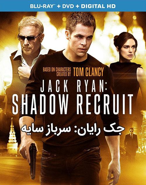 دانلود فیلم جک رایان: سرباز سایه با دوبله فارسی Jack Ryan: Shadow Recruit 2014