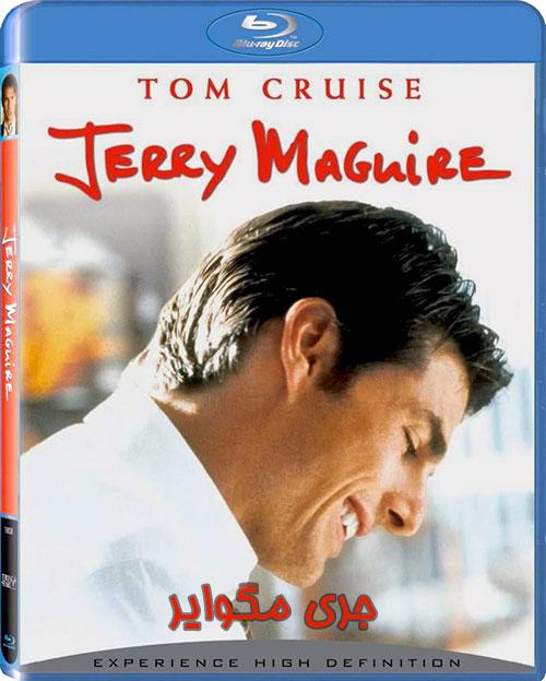 دانلود فیلم جری مگوایر با دوبله فارسی Jerry Maguire 1996