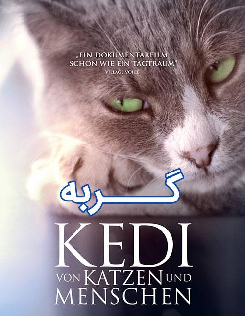 دانلود مستند گربه با دوبله فارسی Kedi 2016, فیلم گربه با دوبله فارسی Kedi 2016, دانلود مستند گربه Kedi 2016 با دوبله فارسی, دانلود رایگان مستند Kedi 2016 1080p BluRay, دانلود فیلم مستند گربه Kedi 2016 دوبله فارسی, دانلود مستند Kedi 2016 با کیفیت 720p BluRay, دانلود زیرنویس فارسی مستند Kedi 2016, دانلود فیلم Kedi 2016