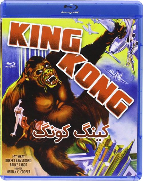 دانلود فیلم کینگ کونگ با دوبله فارسی King Kong 1933