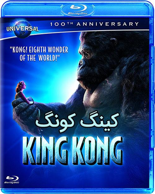 دانلود فیلم کینگ کونگ با دوبله فارسی King Kong 2005