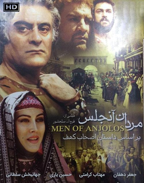 دانلود سریال مردان آنجلس, سریال ایرانی مردان آنجلس با کیفیت 1080p, دانلود رایگان سریال مردان آنجلس, دانلود مستقیم سریال مردان آنجلس 720p, دانلود سریال اصحاب کهف HDTV