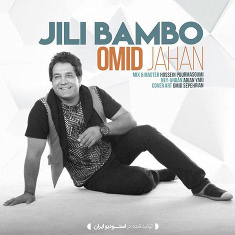 دانلود آهنگ امید جهان به نام جیلی بامبو, جدیدترین آهنگ امید جهان Omid Jahan, دانلود رایگان آهنگ امید جهان بنام جیلی بامبو Jili Bambo, ترانه شاد جیلی بامبو
