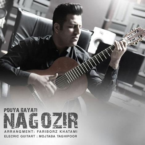 دانلود آهنگ جدید پویا بیاتی به نام ناگزیر, جدیدترین آهنگ پویا بیاتی Pouya Bayati, دانلود رایگان آهنگ پویا بیاتی بنام ناگزیر Nagozir, آهنگ ناگزیر پویا بیاتی