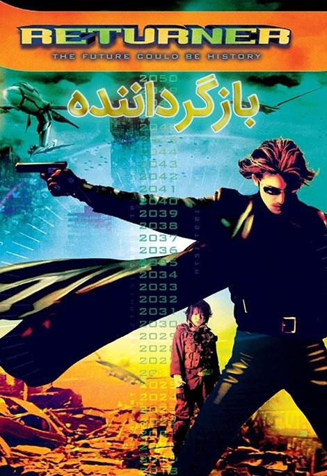 دانلود دوبله فارسی فیلم بازگرداننده Returner 2002