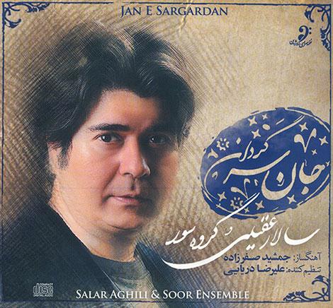 دانلود آلبوم جدید سالار عقیلی به نام جان سرگردان, جدیدترین آلبوم سالار عقیلی Salar Aghili, دانلود رایگان آلبوم سالار عقیلی بنام جام سرگردان Jane Sargardan