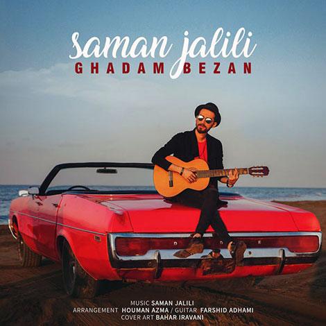 دانلود آهنگ جدید سامان جلیلی به نام قدم بزن, جدیدترین آهنگ سامان جلیلی Saman Jalili, دانلود رایگان آهنگ سامان جلیلی بنام قدم بزن Ghadam Bezan, آهنگ قدم بزن