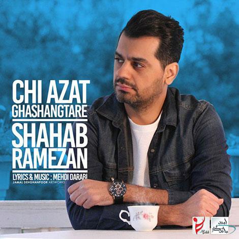 دانلود آهنگ شهاب رمضان به نام چی ازت قشنگتره, جدیدترین آهنگ شهاب رمضان Shahab Ramezan, دانلود رایگان آهنگ شهاب رمضان چی ازت قشنگتره Chi Azat Ghashangtare