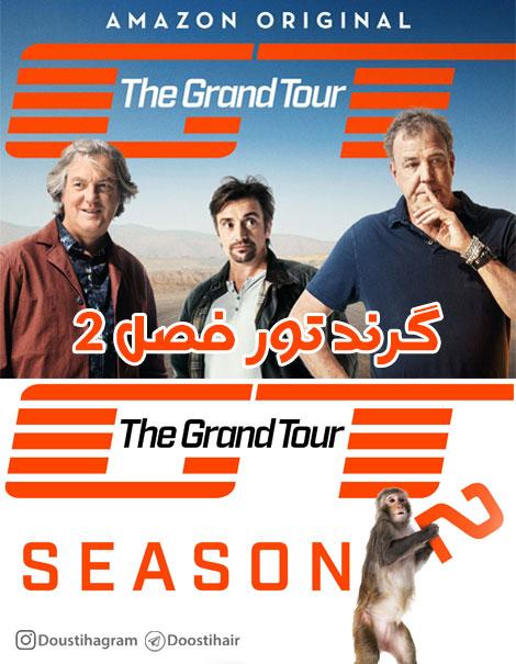 دانلود فصل دوم مستند گرند تور The Grand Tour Season 2