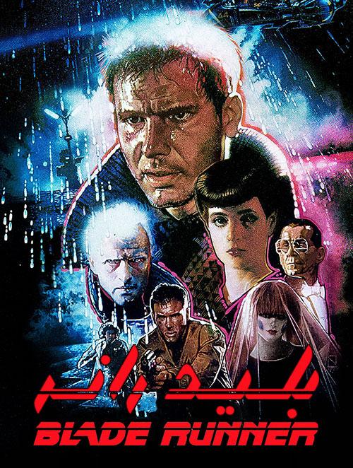 دانلود فیلم بلید رانر با دوبله فارسی Blade Runner 1982