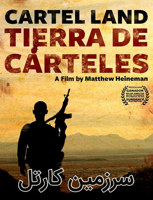 دانلود مستند سرزمین کارتل با دوبله فارسی Cartel Land 2015