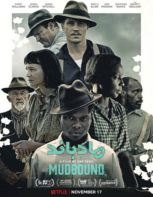 دانلود فیلم لجن زار با دوبله فارسی Mudbound 2017