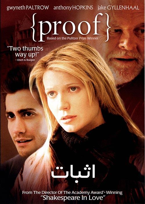 دانلود فیلم اثبات با دوبله فارسی Proof 2005
