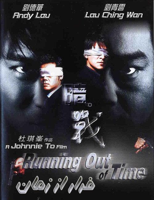 دانلود فیلم فرار از زمان با دوبله فارسی Running Out of Time 1999