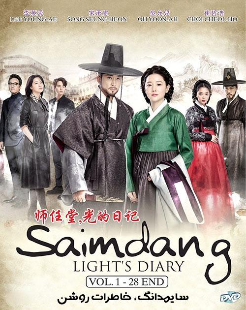 دانلود دوبله فارسی سریال سایمدانگ Saimdang, Light's Diary 2017