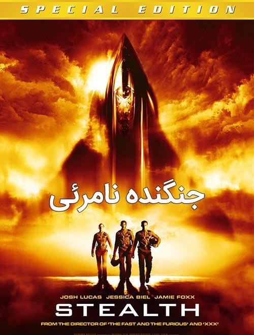 دانلود فیلم جنگنده نامرئی با دوبله فارسی Stealth 2005