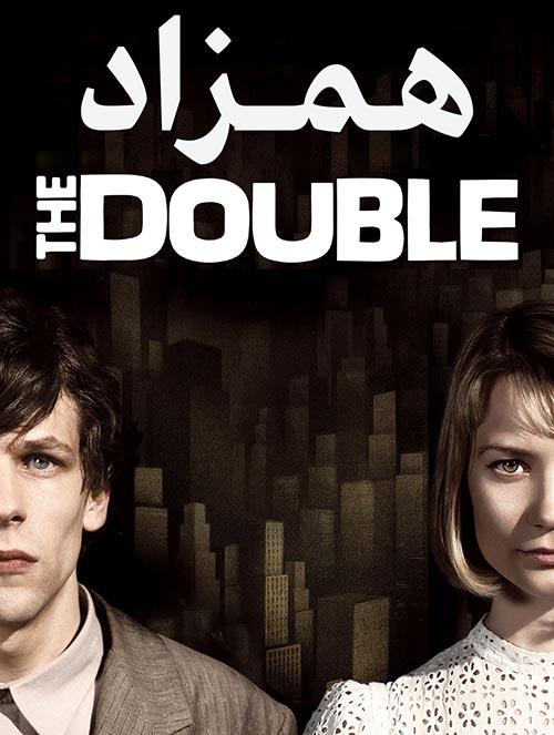 دانلود فیلم همزاد با دوبله فارسی The Double 2013