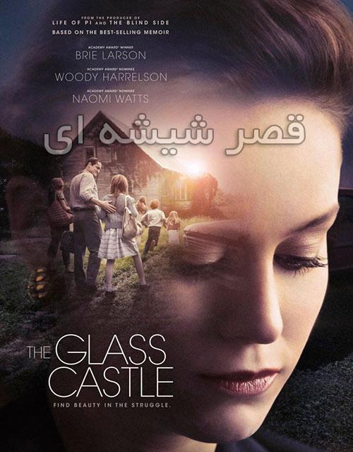 دانلود فیلم قصر شیشه ای با دوبله فارسی The Glass Castle 2017