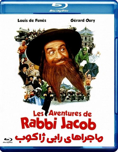 دانلود دوبله فارسی فیلم The Mad Adventures of Rabbi Jacob 1973