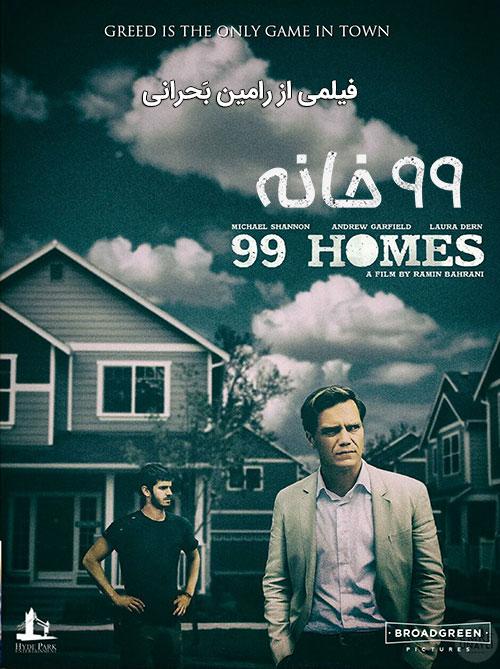 دانلود دوبله فارسی فیلم 99 خانه 99 Homes 2014