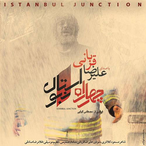 دانلود آهنگ تیتراژ فیلم چهار راه استانبول با صدای علیرضا قربانی
