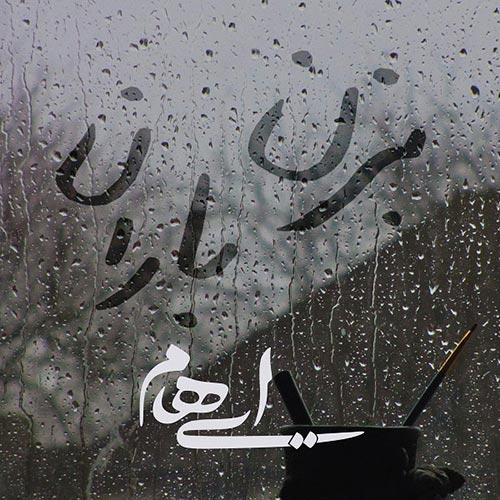 دانلود آهنگ گروه ایهام (زانیار خسروی و مازیار لشنی) به نام بزن باران