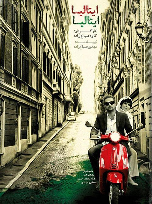 دانلود فیلم ایتالیا ایتالیا, دانلود مستقیم فیلم ایتالیا ایتالیا, فیلم ایرانی Italia Italia