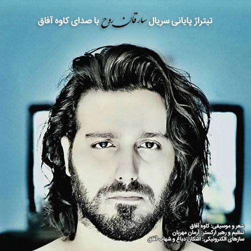 دانلود آهنگ تیتراژ پایانی سریال سارقان روح با صدای کاوه آفاق