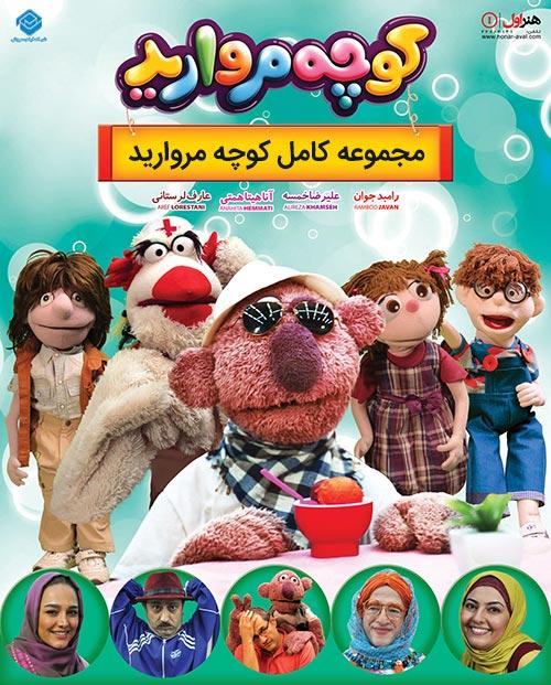 دانلود مجموعه کامل سریال کوچه مروارید