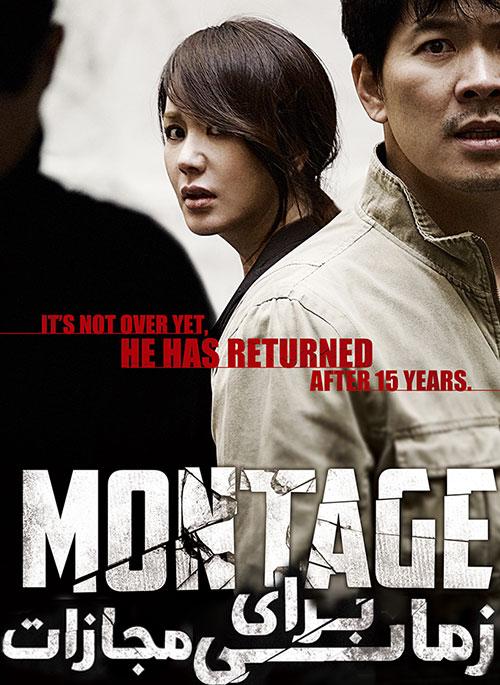 دانلود فیلم زمانی برای مجازات دوبله فارسی Montage 2013