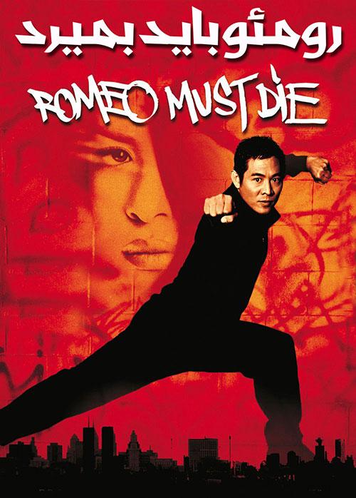دانلود فیلم رومئو باید بمیرد با دوبله فارسی Romeo Must Die 2000